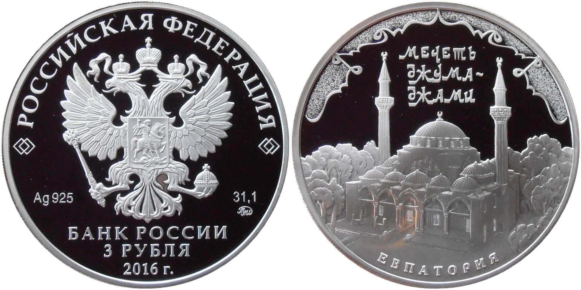 RUSSIE 3 ROUBLES 2016 - MOSQUEE JUMA-JAMI