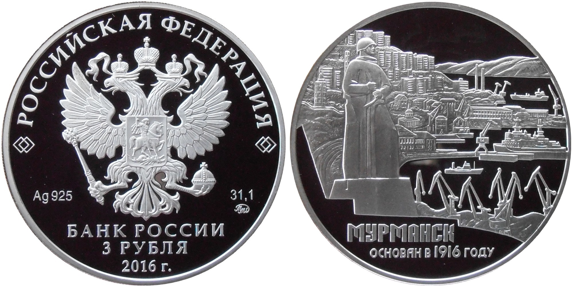 RUSSIE 3 ROUBLES 2016 - 100 ANS DE MOURMANSK