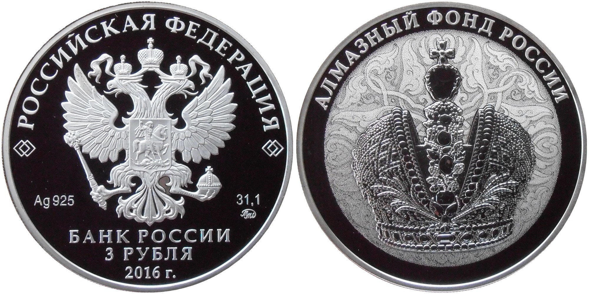 RUSSIE 3 ROUBLES 2016 - DIAMANTS DE RUSSIE : COURONNE IMPERIALE