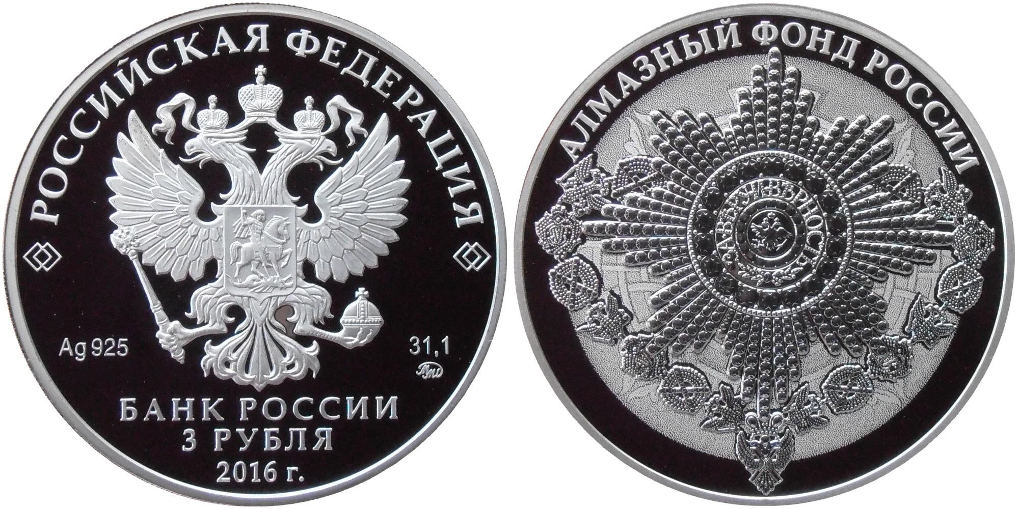 RUSSIE 3 ROUBLES 2016 - DIAMANTS DE RUSSIE : CROIX DE ST ANDRE