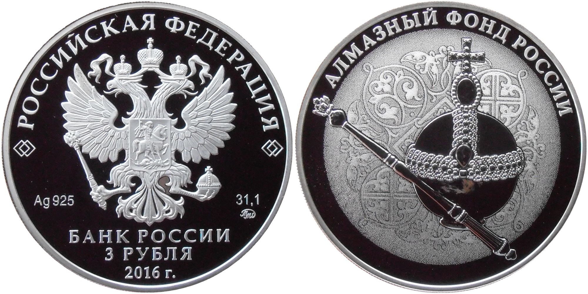 RUSSIE 3 ROUBLES 2016 - DIAMANTS DE RUSSIE : SCEPTRE IMPERIAL
