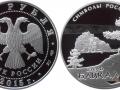 RUSSIE 3 ROUBLES 2015 - LAC BAÏKAL