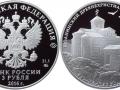 RUSSIE 3 ROUBLES 2016 - TEMPLE SHOANIN
