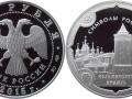 RUSSIE 3 ROUBLES 2015 - KREMLIN DE KOLOMNA