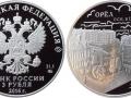 RUSSIE 3 ROUBLES 2016 - 450 ANS DE LA FONDATION D'OREL