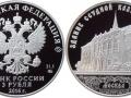 RUSSIE 3 ROUBLES 2016 - BÂTIMENT DE LA BANQUE NASTASIINSKY
