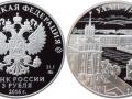 RUSSIE 3 ROUBLES 2016 - 350 ANS DE LA FONDATION D'ULAN-UDE