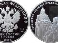 RUSSIE 3 ROUBLES 2016 - MILLENAIRE DU CODE DES LOIS