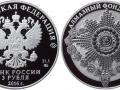 RUSSIE 3 ROUBLES 2016 - DIAMANTS DE RUSSIE : ETOILE DE ST ANDRE