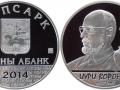 ABKHAZIE - 10 APSARS 2014 - YURIJ VORONOV