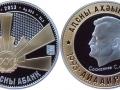 ABKHAZIE - 10 APSARS 2013 - SOSNALIEV