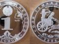 TADJIKISTAN 1 SOMONI 2006 - ARCHER ET CHARIOT