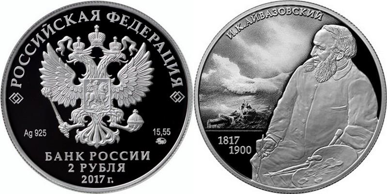 russie 2017 aivazovsky