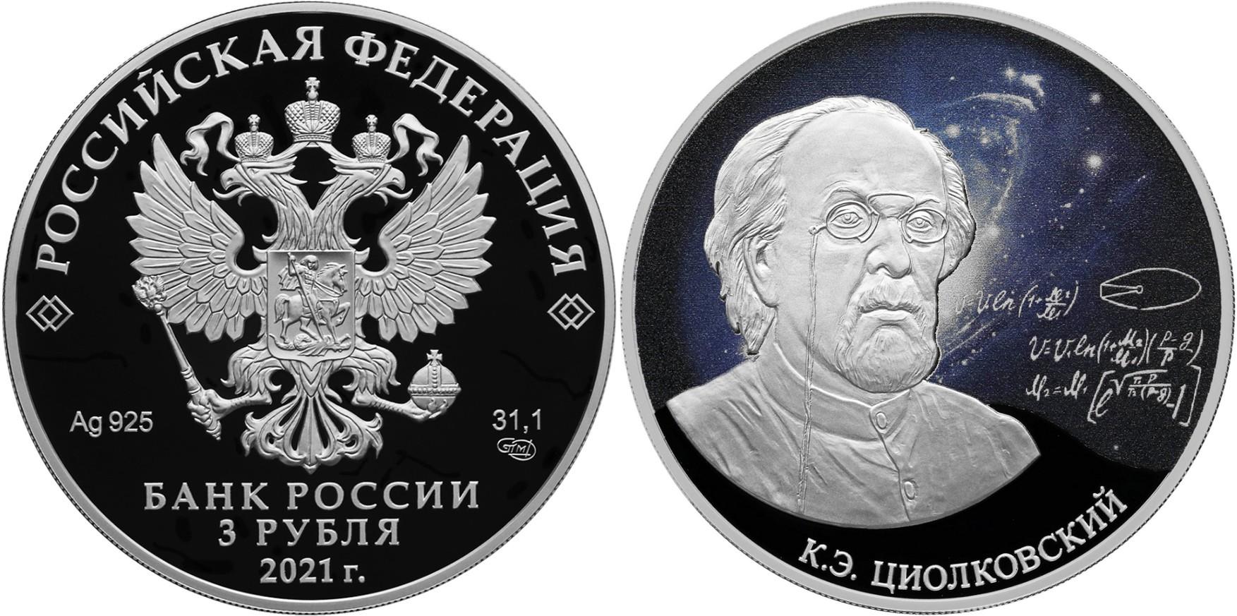 russie-2021-konstantin-tsiolkovsky