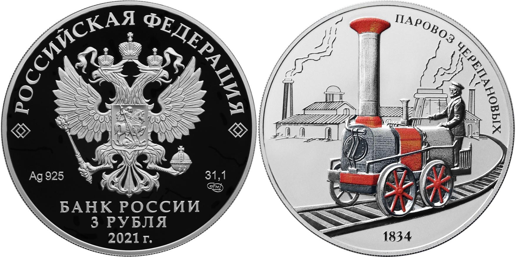 russie-2021-locomotive-a-vapeur-cherepanov