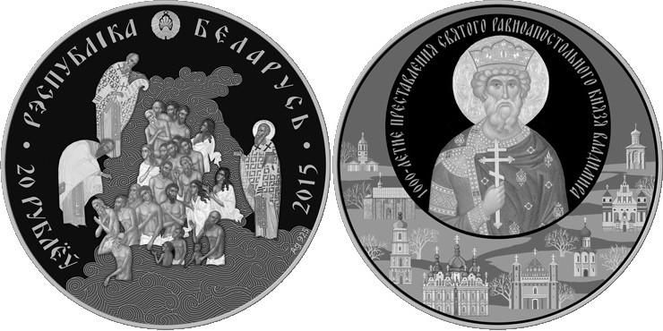 belarus 2015 1000 ans de st vladimir.jpg
