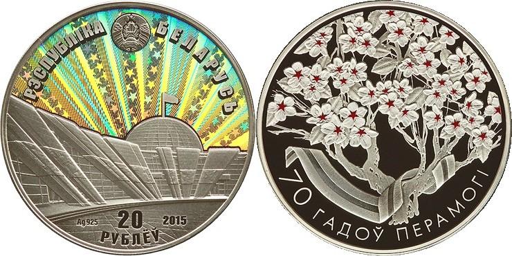 belarus 2015 70 ans de la victoire.jpg