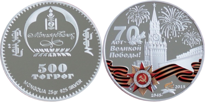 mongolie 2015 70 ans de la victoire.jpg