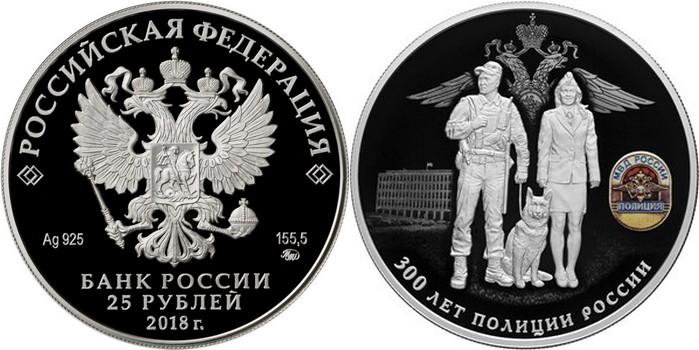 russie 2018 300 ans de la police russe 5 oz