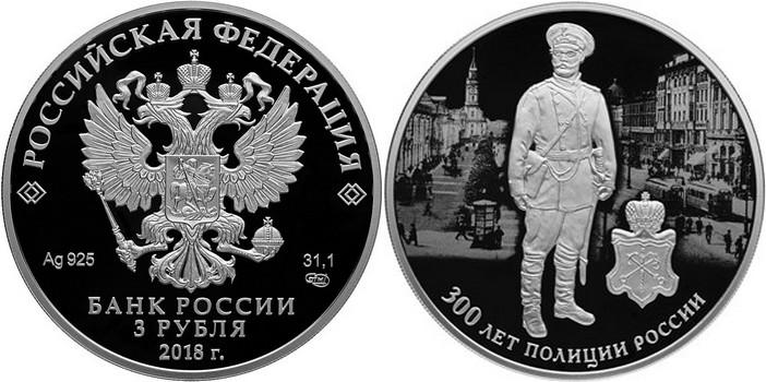 russie 2018 300 ans de la police russe