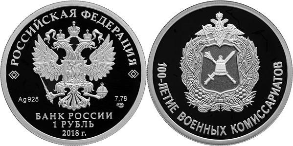 russie 2018 centenaire commissariats militaires