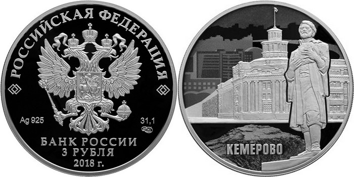 russie 2018 centenaire fondation kemerovo