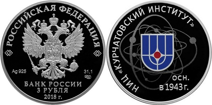 russie 2018 institut kurchatov