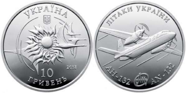 ukraine 2018 antonov an-132