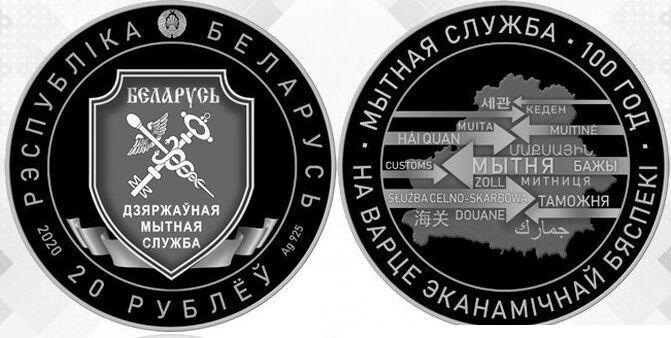 belarus-2020-services-des-douanes