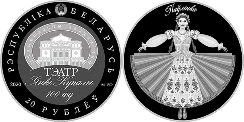 belarus-2020-theatre-de-janka-kupala