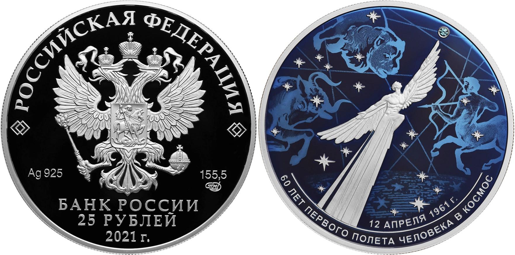 russie-2021-60-ans-du-premier-homme-dans-lespace-5-oz-couleur