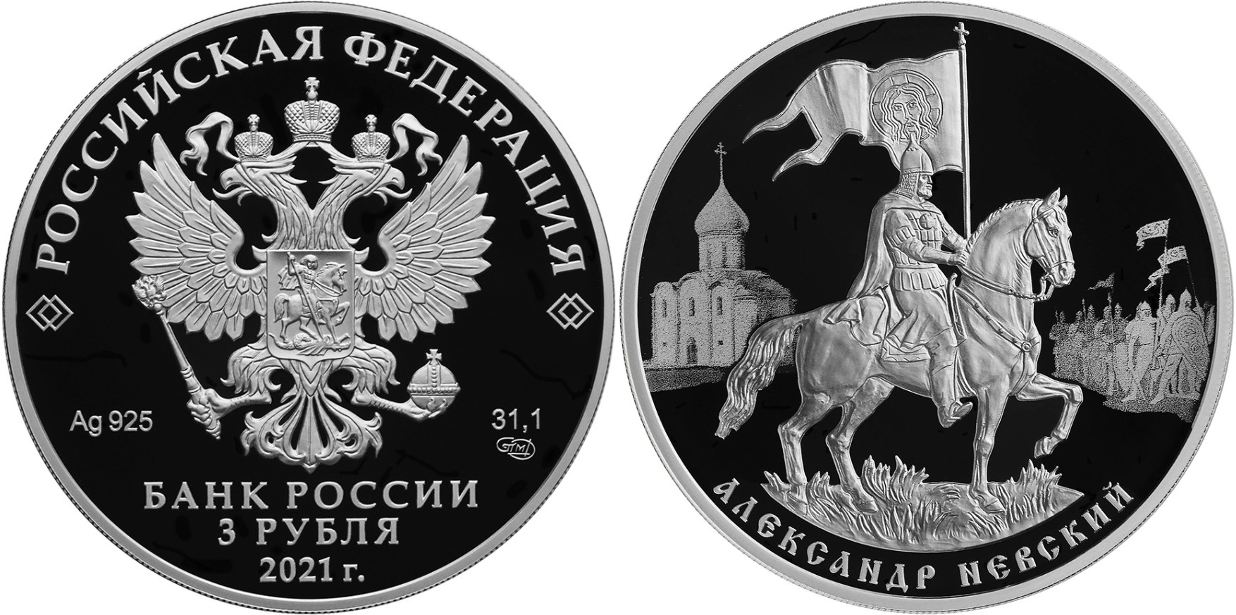 russie-2021-800-ans-naissance-du-prince-alexandre-nevsky