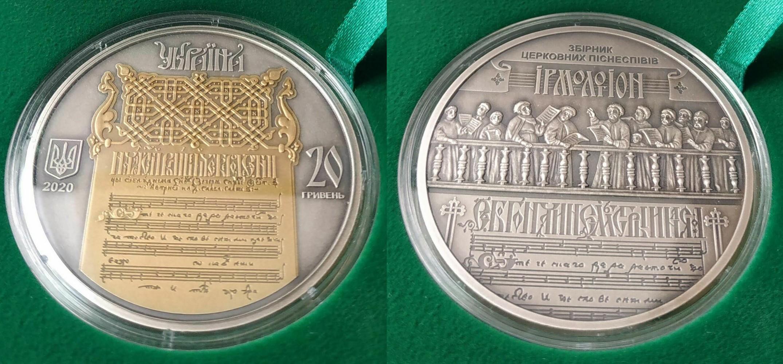 ukraine-2020-irmologion-heritage-spirituel