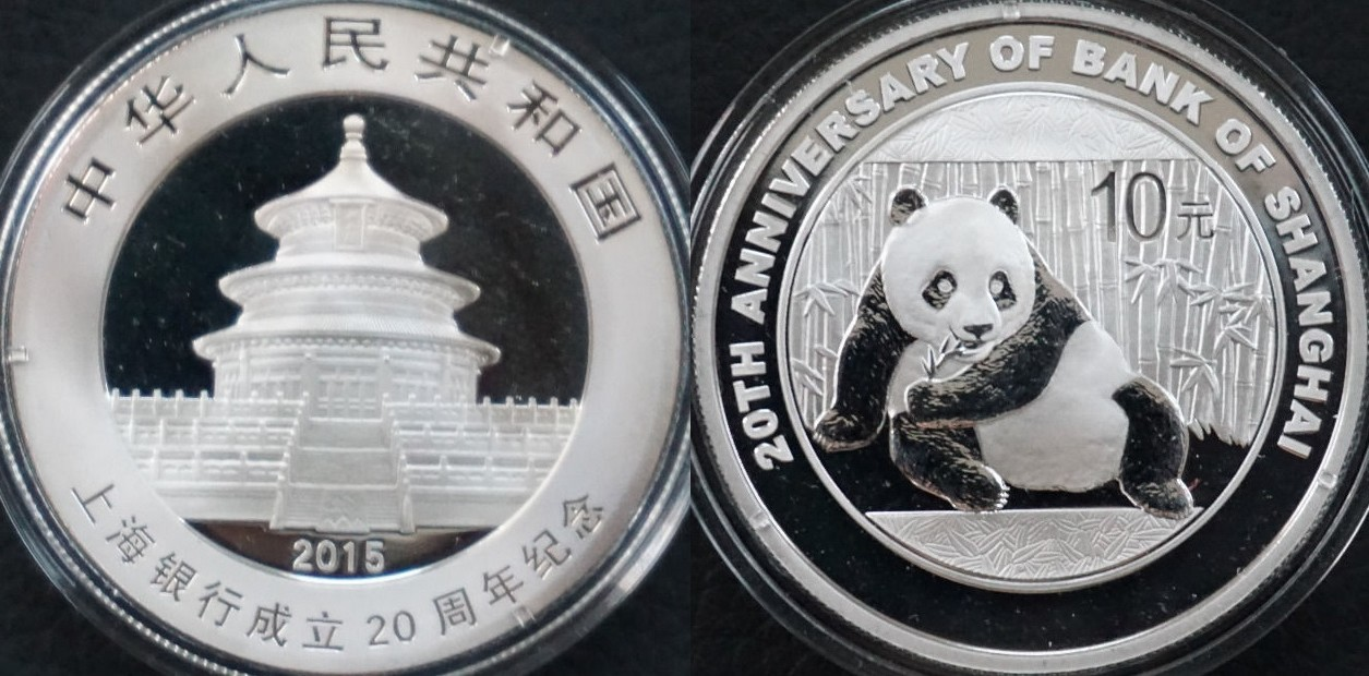 chine 2015 20 ans banque de shanghai