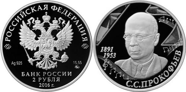 russie 2016 prokofiev