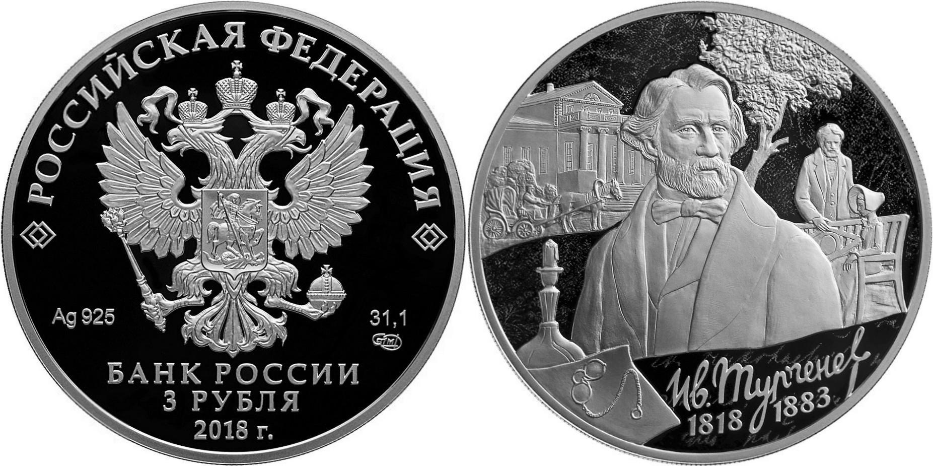 russie 2018 bicentenaire de la naissance de turgenev