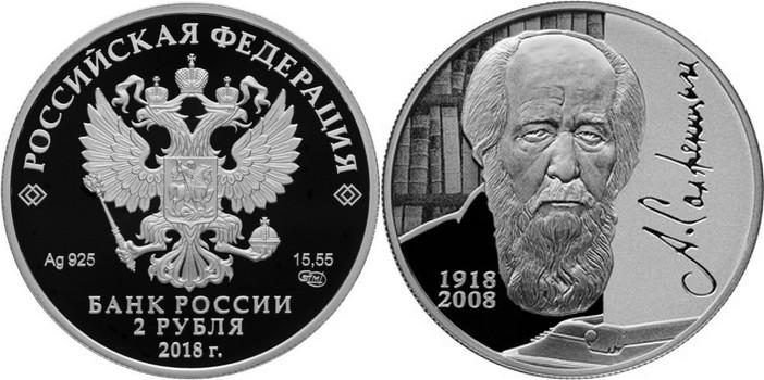 russie 2018 centenaire naissance de Soljenitsyne