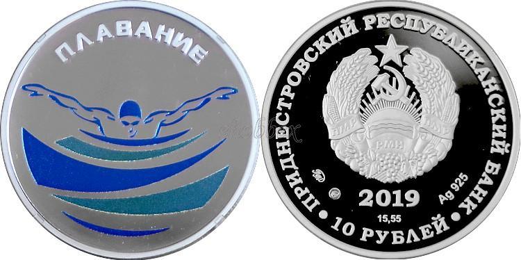 transnistrie-2019-natation