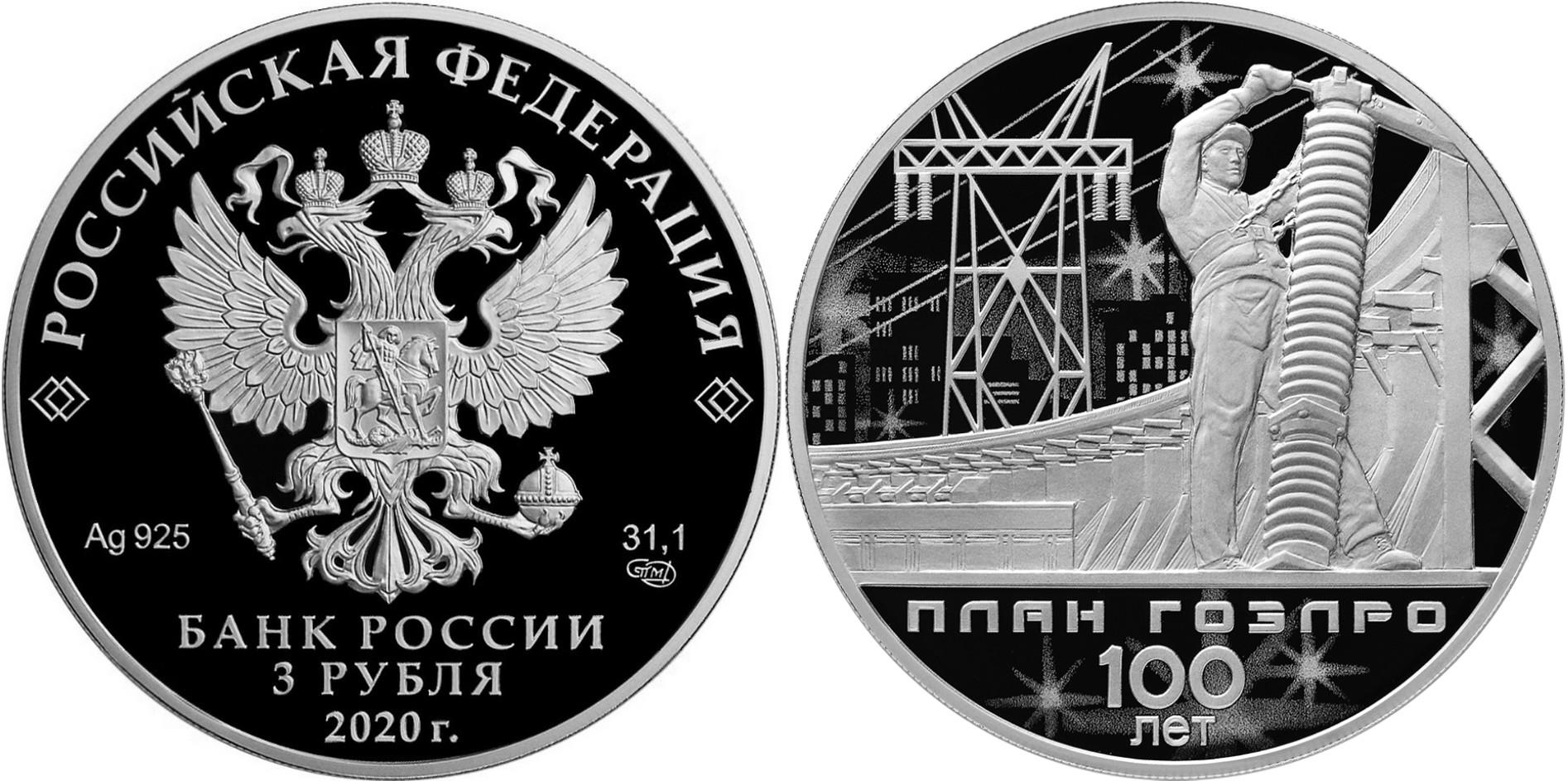 russie-2020-100-ans-du-plan-goelro