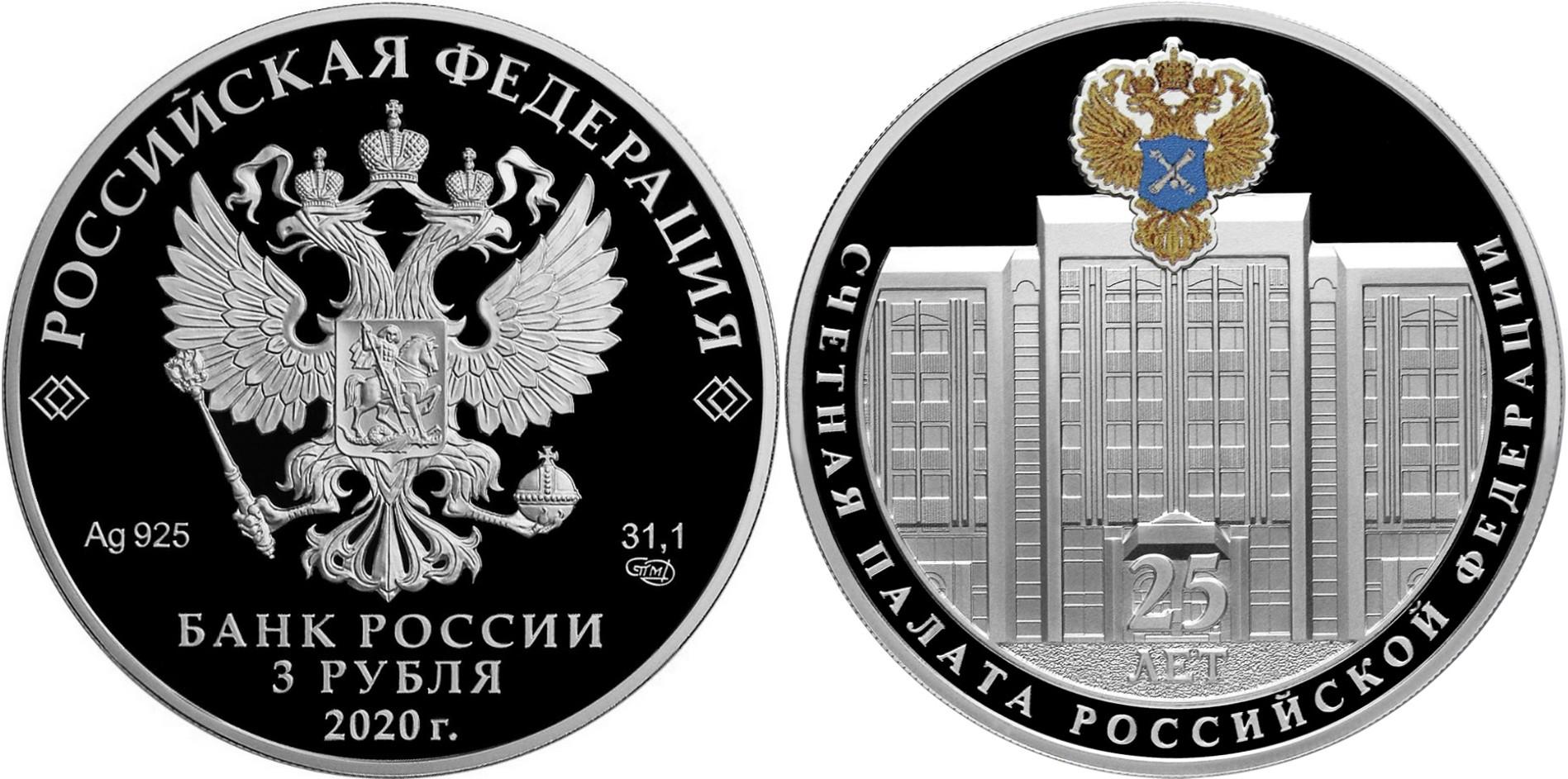 russie-2020-25-ans-de-la-chambre-des-comptes