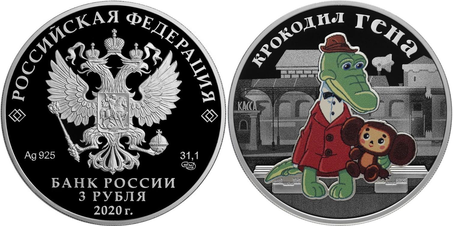 russie-2020-gena-le-crocodile