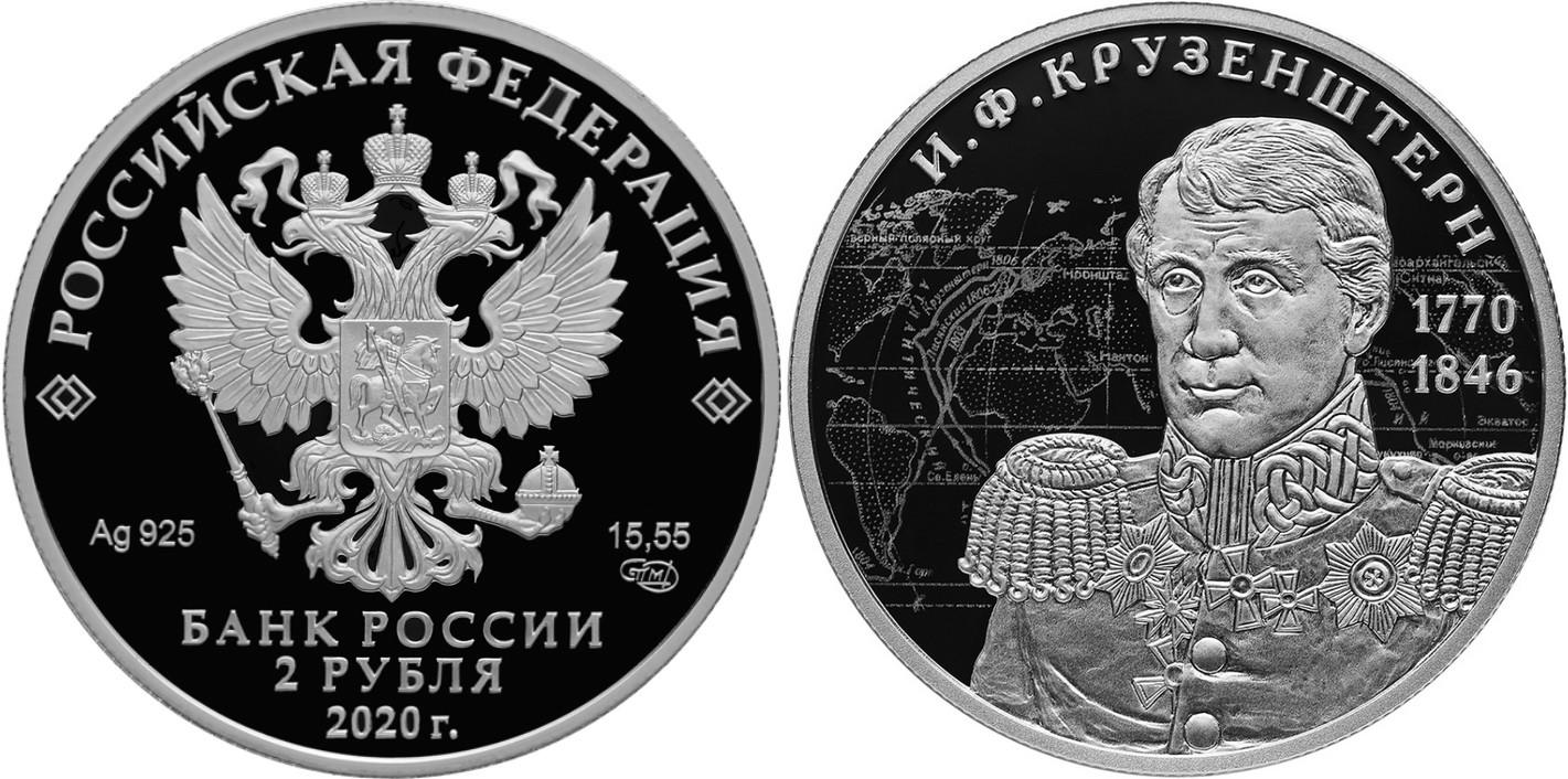 russie-2020-krusenstern