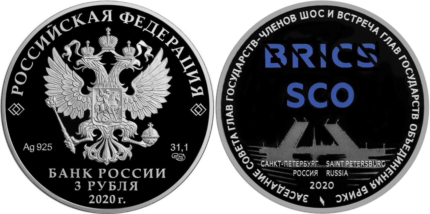 russie-2020-sommets-brics-et-sco