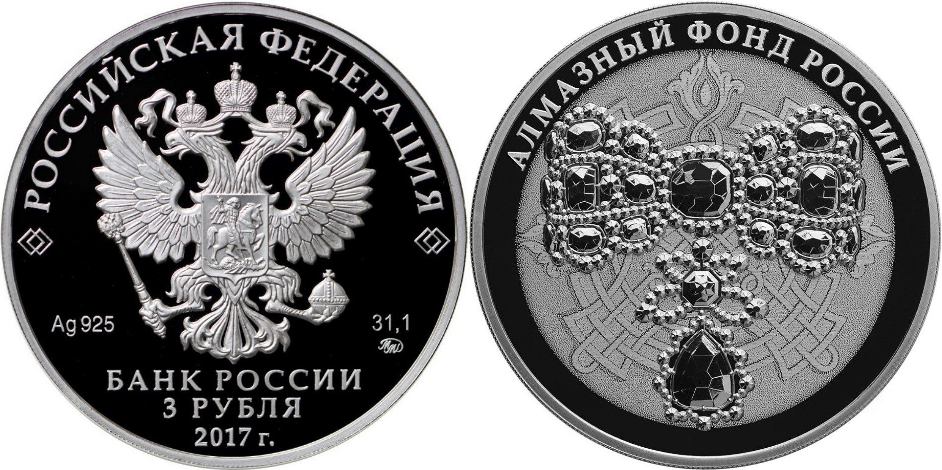 russie 2017 fonds de diamants arc d'esclavage