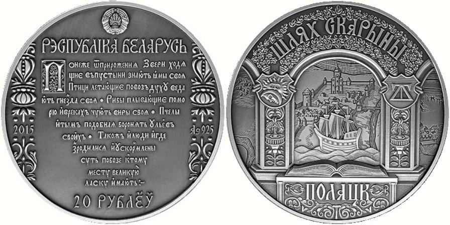 belarus 2015 voie skaryna de polotsk