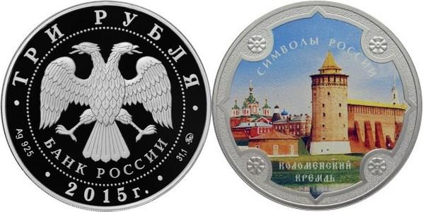 russie 2015 kremlin de kolomna couleur