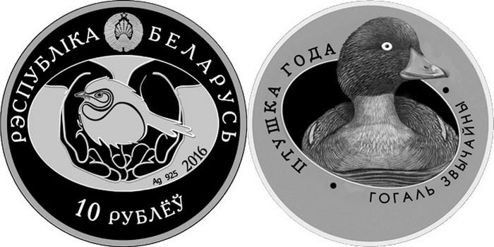 belarus 2016 canard aux yeux d'or