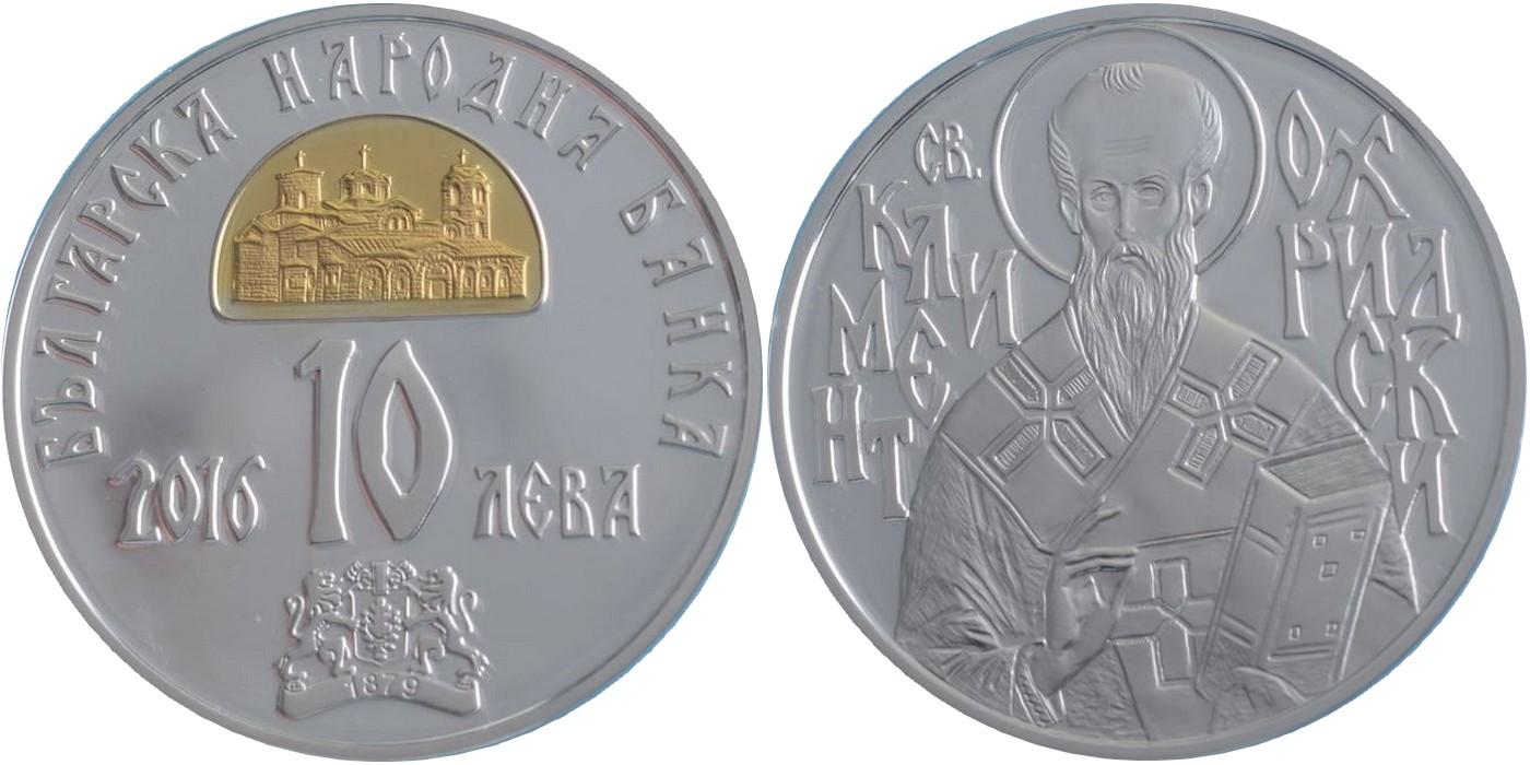 bulgarie 2016 st kliment ohridski