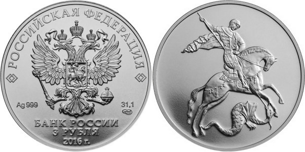 russie 2016 st george et le dragon