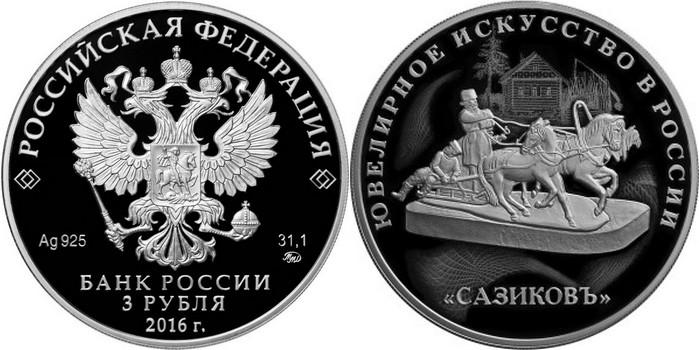 russie 2016 troika de sazikov